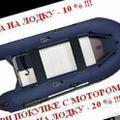 Лодка Навигатор 350 Al