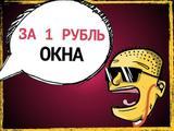 Окно за 1 рубль в Самаре!